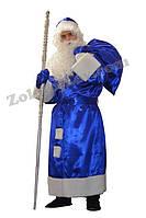 Костюм Дед Мороз синий с бородой и мешком