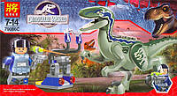 "Конструктор ""Jurassic World"" (аналог LEGO)  79086 С"