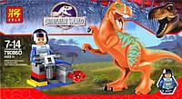 "Конструктор ""Jurassic World"" (аналог LEGO)  79086 D"