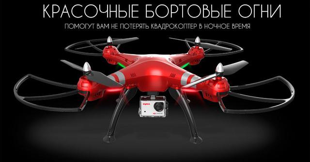 Дрон/Квадрокоптер Syma X8HG Подробнее: http://actionshop.com.ua/p318349623-dronkvadrokopter-syma-x8hg.html