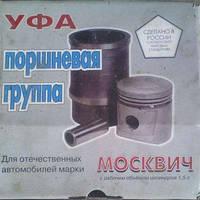 Поршневая группа Москвич 2140,412,2141