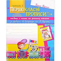 Прописи для першокласн. за новим букварем М. Захарійчук (укр. м. ) ч. 2