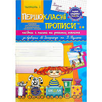 Прописи для першокласн. з ЧАРІВНИМИ СТОРІНКАМИ, М. Захарійчук, ч. 1