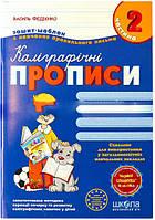 Каліграфічні прописи з чарівними сторінками част. 2 Федієнко (укр. яз. )