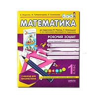 Робочий зошит «Математика» 1 клас до підручника Рівкінд (укр. яз. )