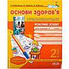 Робочий зошит «Основи здоров'я» 2 клас (укр. мова)