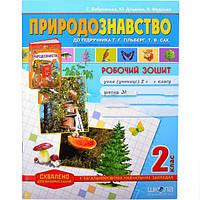 Робочий зошит «Природознавство» 2 клас до підручника Т. Г.