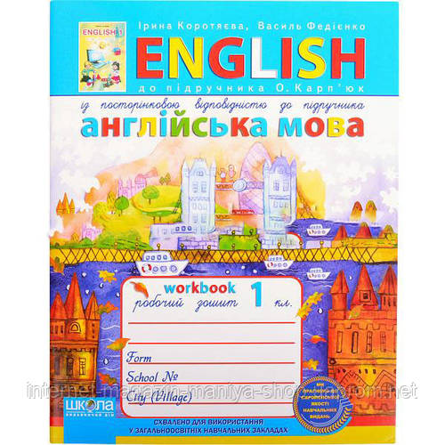 Робочий зошит «Англійська мова» 1 клас (укр. мова)