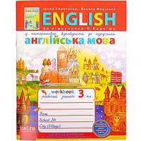 Робочий зошит «Англійська мова» 3 клас (укр. мова)
