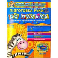 Підготовка руки до письма. Дивосвіт (від 4 років) . В. Федиенко