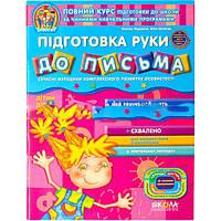 Підготовка руки до письма. Дивосвіт (від 5 років) . В. Федиенко