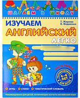Изучаем английский легко, часть 1. Шагаем в школу. (рус. яз. )