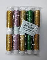 """Нитки бисерные """"Люрикс"""", швейные, металлизированные"""