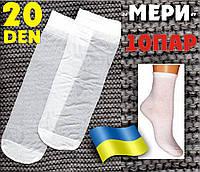Носки женские капроновые Мэри белые 20den  НК-50