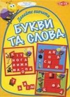 """Настольная игра """"Давайте вивчати букви та слова"""""""