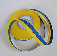 Лента репсовая Жёлто-голубая 15 мм