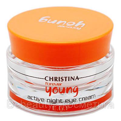 Christina Forever Young Active Night Eye Cream — Активный ночной крем для кожи вокруг глаз Кристина, 30 мл