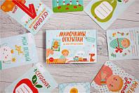 Мамочкины открытки. Открытки для первых селфи вашего малыша!