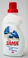 Средство для чистки ковров и мягкой мебели TM Sama, 750мл