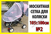 Сетка москитная для коляски 105х100см съёмная №2
