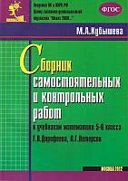 Сборник самостоятельных и контрольных работ по к учебникам математики 5-6 класса Г.В.Дорофеева,Л.Г.Петерсон.
