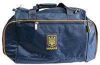 Дорожно-спортивная сумка средняя 48 л. Ukraine (Украина) C195м синяя