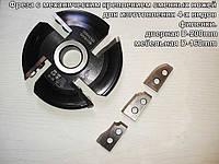 Фреза с механическим креплением сменных ножей для изготовления 4 профилей филенки.