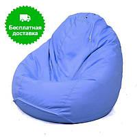 Бескаркасное кресло пуф голубое, большое XXL