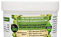 Пилинг-массаж холодный антицеллюлитный для тела Dr. BIO 450 мл