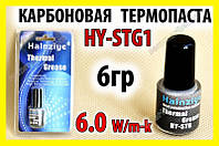 Термопаста Halnziye HY-STG1 Карбоновая Gray. Флакон: 6 гр, теплопроводность: 6.00Вт/м*К, тепловое сопротивлени