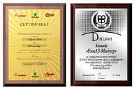 Изготовление сертификатов, дипломов, грамот на металле (А4)