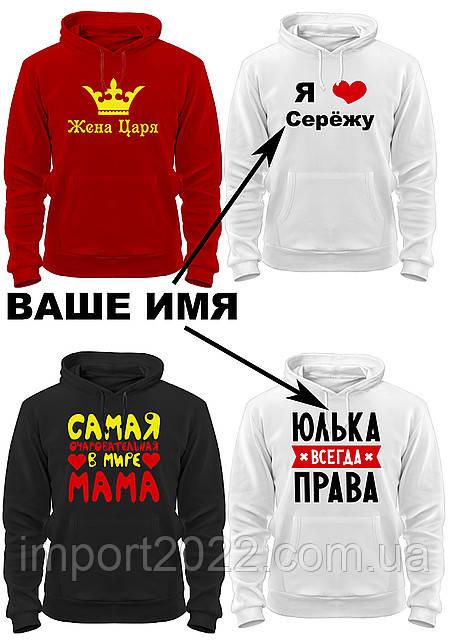 Толстовка С Надписью
