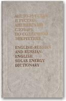 Англо-русский и русско-английский словарь по солнечной энергетике