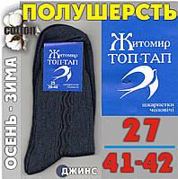 Носки мужские осень зима полушерстяные джинс Топ-Тап  г. Житомир 27 размер НМЗ-79