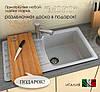 """При покупке любой итальянской мойки марки """"MOKO"""" разделочная доска в ПОДАРОК!"""