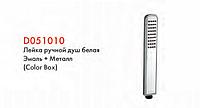 Лейка для ручного душа Globus белая эмаль+металл D051010