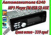 Автомагнитола 6240 - MP3 Player, FM, USB, SD, AUX!
