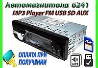 Автомагнитола 6241 - MP3 Player, FM, USB, SD, AUX!