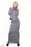Серый юбочный костюм из юбки в пол и кофты с воротником-хомутом