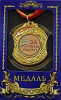 """Медаль подарочная """"За отличную работу"""" 110316-219"""