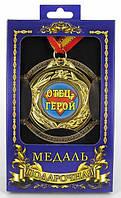 """Медаль подарочная """"Отец-герой"""" 110316-209"""