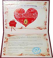 Дарственная на ключ от сердца 120316-227