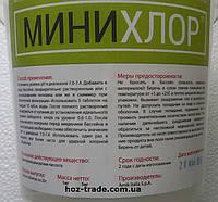 Таблетки для очистки бассейна Мини-Хлор, поштучно, 20 грамм