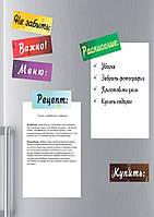 Набор магнитов на холодильник Напоминалки 120316-563