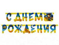 Гирлянда-буквы С ДР Маленький Пират 1505-0638