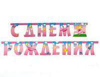 Гирлянда буквы С Днем рождения Звездная фея 1505-0637