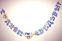 """Гирлянда - буквы """"С днем свадьбы"""" голубого цвета с сердцами 260216-005"""