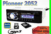 Автомагнитола Pioneer 2052 - MP3+FM+USB+SD+AUX!