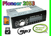 Автомагнитола Pioneer 2053 - MP3+FM+USB+SD+AUX!