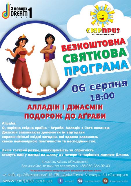 6 серпня о 18.00 запрошуємо усіх дітей на БЕЗКОШТОВНЕ СВЯТО «Алладін і Джасмін. Подорож до Аґраби»